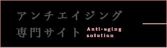 アンチエイジング専門サイト