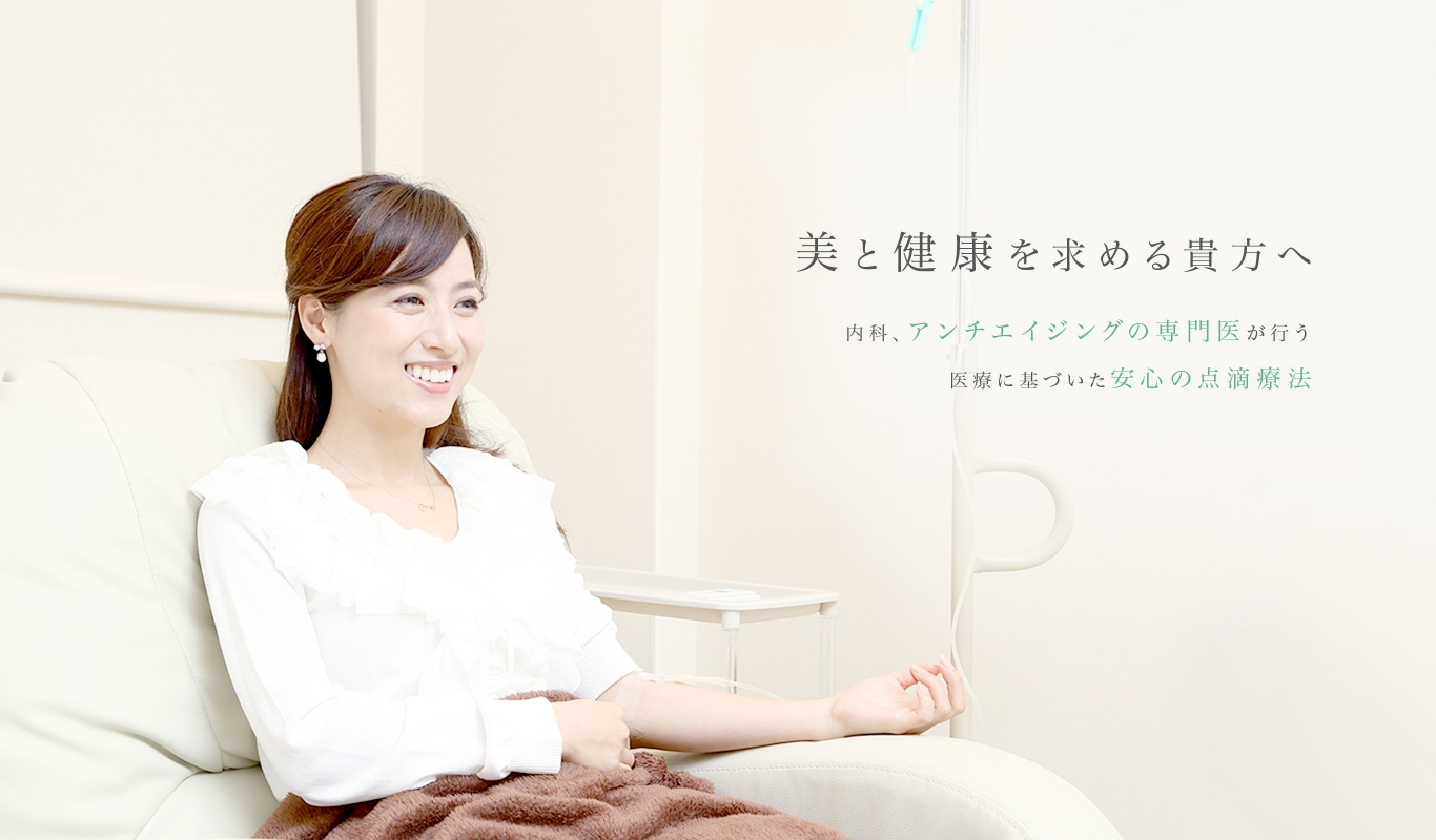 美と健康を求める貴方へ 内科、アンチエイジングの専門医が行う医療に基づいた安心の点滴療法